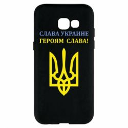 Чехол для Samsung A5 2017 Слава Украине! Героям слава!