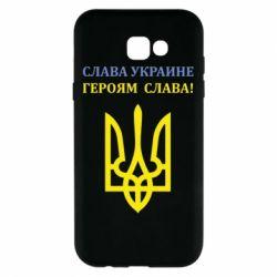Чехол для Samsung A7 2017 Слава Украине! Героям слава!