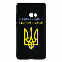 Чехол для Xiaomi Mi Note 2 Слава Украине! Героям слава!