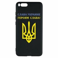Чехол для Xiaomi Mi Note 3 Слава Украине! Героям слава!