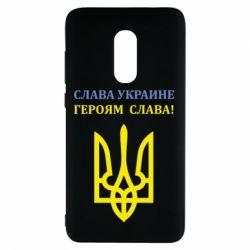 Чехол для Xiaomi Redmi Note 4 Слава Украине! Героям слава!