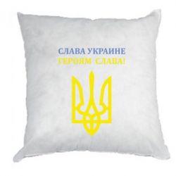 Подушка Слава Украине! Героям слава! - FatLine