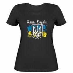Женская футболка Слава Украине
