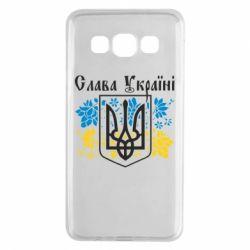 Чохол для Samsung A3 2015 Слава Україні