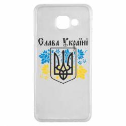 Чохол для Samsung A3 2016 Слава Україні