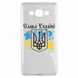 Чохол для Samsung A5 2015 Слава Україні