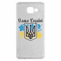 Чохол для Samsung A5 2016 Слава Україні