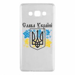 Чохол для Samsung A7 2015 Слава Україні