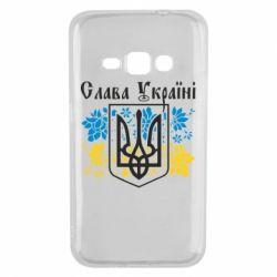 Чохол для Samsung J1 2016 Слава Україні