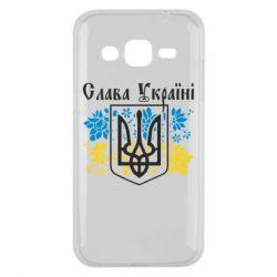 Чохол для Samsung J2 2015 Слава Україні