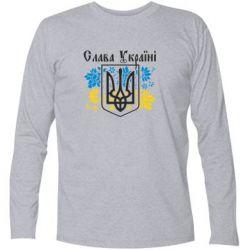Футболка с длинным рукавом Слава Украине