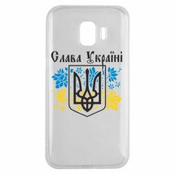Чохол для Samsung J2 2018 Слава Україні