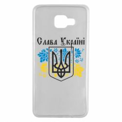 Чохол для Samsung A7 2016 Слава Україні