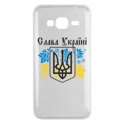 Чохол для Samsung J3 2016 Слава Україні