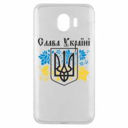 Чохол для Samsung J4 Слава Україні