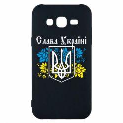 Чохол для Samsung J5 2015 Слава Україні