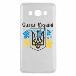 Чохол для Samsung J5 2016 Слава Україні