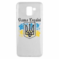 Чохол для Samsung J6 Слава Україні