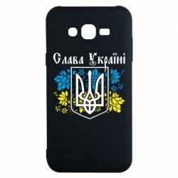 Чохол для Samsung J7 2015 Слава Україні