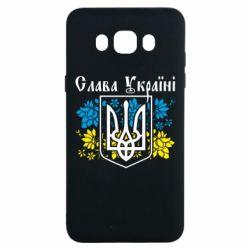 Чохол для Samsung J7 2016 Слава Україні