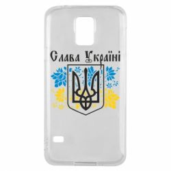 Чохол для Samsung S5 Слава Україні