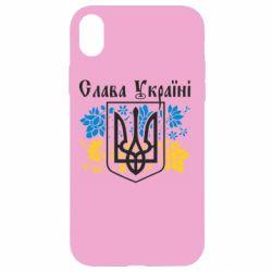 Чохол для iPhone XR Слава Україні