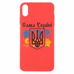 Чохол для iPhone Xs Max Слава Україні