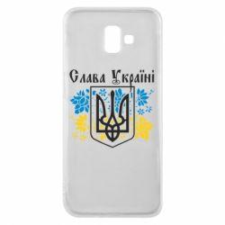 Чохол для Samsung J6 Plus 2018 Слава Україні