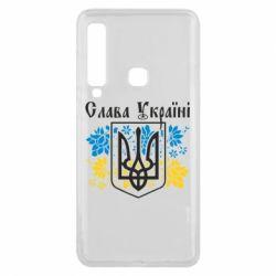 Чохол для Samsung A9 2018 Слава Україні
