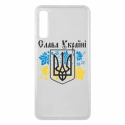 Чохол для Samsung A7 2018 Слава Україні