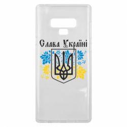 Чохол для Samsung Note 9 Слава Україні