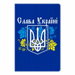 Блокнот А5 Слава Україні