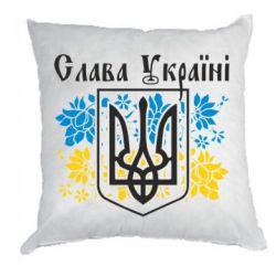 Подушка Слава Украине