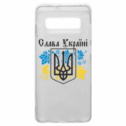 Чохол для Samsung S10+ Слава Україні