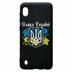 Чохол для Samsung A10 Слава Україні