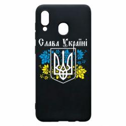 Чохол для Samsung A30 Слава Україні