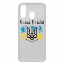 Чохол для Samsung A40 Слава Україні