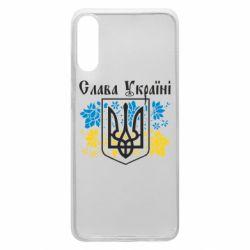 Чохол для Samsung A70 Слава Україні