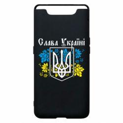 Чохол для Samsung A80 Слава Україні