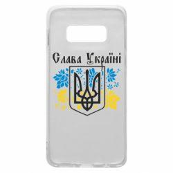 Чохол для Samsung S10e Слава Україні