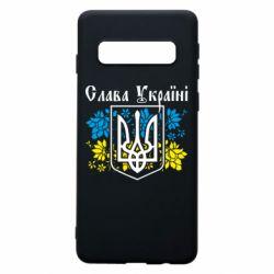Чохол для Samsung S10 Слава Україні