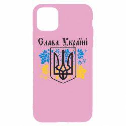 Чохол для iPhone 11 Слава Україні