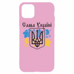 Чохол для iPhone 11 Pro Max Слава Україні