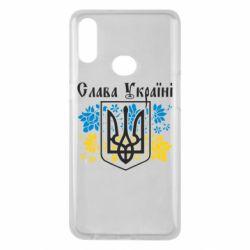 Чохол для Samsung A10s Слава Україні