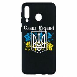 Чохол для Samsung M30 Слава Україні