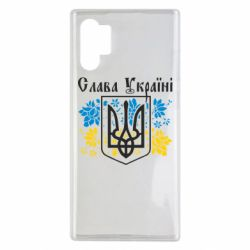 Чохол для Samsung Note 10 Plus Слава Україні