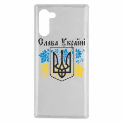 Чохол для Samsung Note 10 Слава Україні