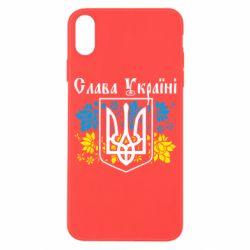 Чохол для iPhone X/Xs Слава Україні