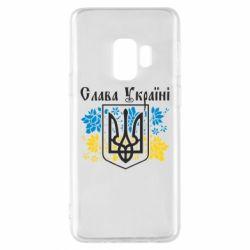 Чохол для Samsung S9 Слава Україні