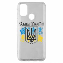 Чохол для Samsung M30s Слава Україні